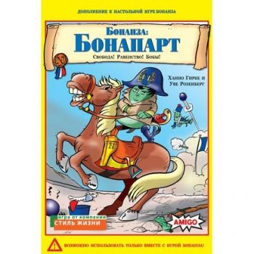 Бонапарт – Игра Бонанза: Бонапарт дополняет первую часть Бонанзы, но только здесь ваши бобовые будут сражаться