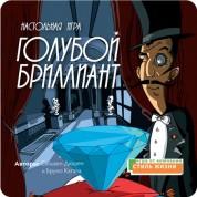 Детская игра Голубой бриллиант
