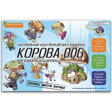 Увлекательная Карточная игра Корова 006 понравится и мальчикам и девочкам.