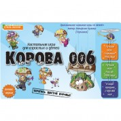 Семейная карточная игра Корова 006. Делюкс