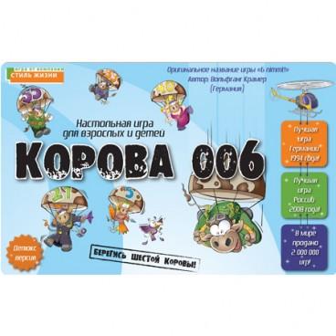 Очень интересная Карточная игра Корова 006 в качестве делюкса понравится