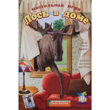Карточная игра Лось в доме понравится не только детям, но и родителям.