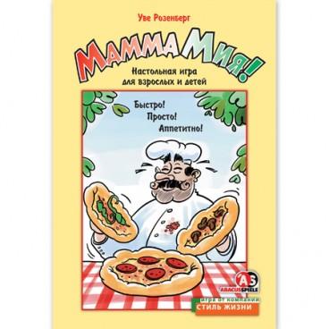 Игра на проверку кулинарных способностей Мама Мия для детей и взрослых.
