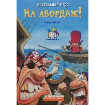 Хочешь стать настоящим пиратом, тогда игра На абордаж создана специально для тебя
