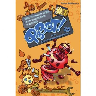 Карточная игра Короткое Замыкание или Фзззт поможет обрести новые навыки маленьким эрудитам.